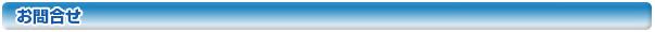 株式会社 大裕/給排水/ガス設備工事/土木工事/リフォーム改装/エコキュート取付工事/岡山県岡山市